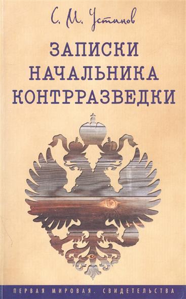 Записки начальника контрразведки. 1915-1920 годы
