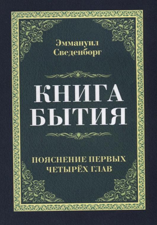 Книга бытия. Пояснения первых четырех глав