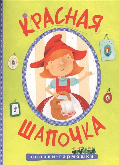 Вилюнова В.: Красная Шапочка
