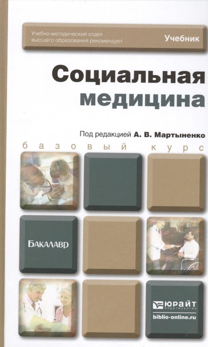 Мартыненко А. Социальная медицина. Учебник для бакалавров