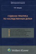 Судебная практика по наследственным делам Зайцева