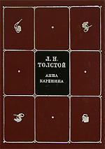 Анна Каренина 2тт