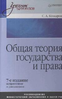 Общая теория гос-ва и права Комаров