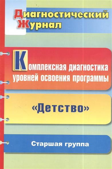 """Комплексная диагностика уровней усвоения программы """"Детство"""" под редакцией В.И. Логиновой. Диагностический журнал. Старшая группа"""
