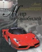 Мироненко О. (ред.) Мир автомобилей Современная энциклопедия