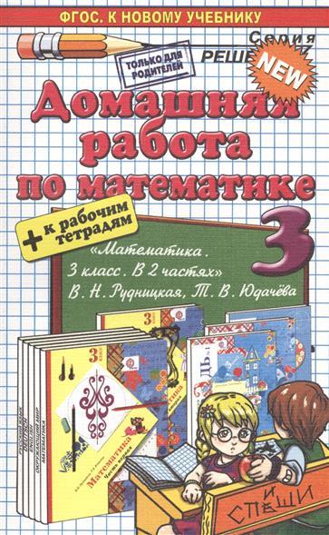 Домашняя работа по математике. 3 класс в 2 частях к учебнику В. Н. Рудницкой, Т. В. Юдачевой