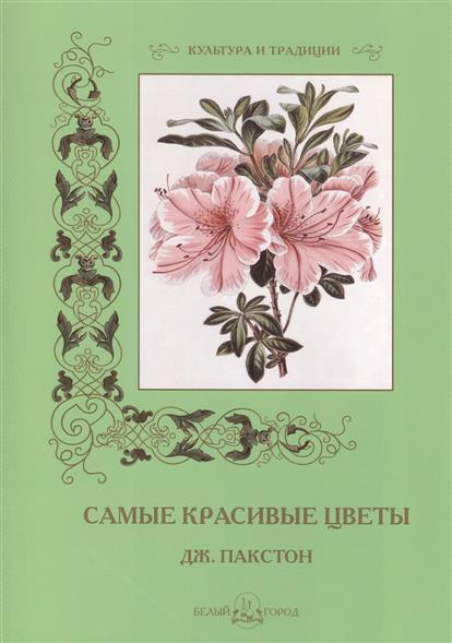 Пантилеева А.: Самые красивые цветы. Дж. Пакстон