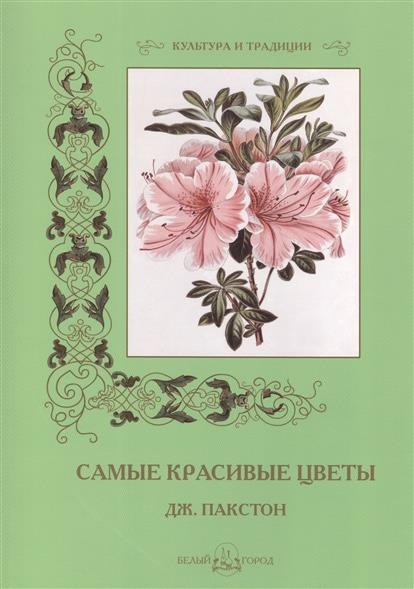 Пантилеева А. (ред.-сост.) Самые красивые цветы. Дж. Пакстон