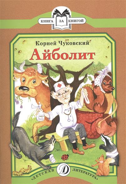 Чуковский К.: Айболит. Сказка