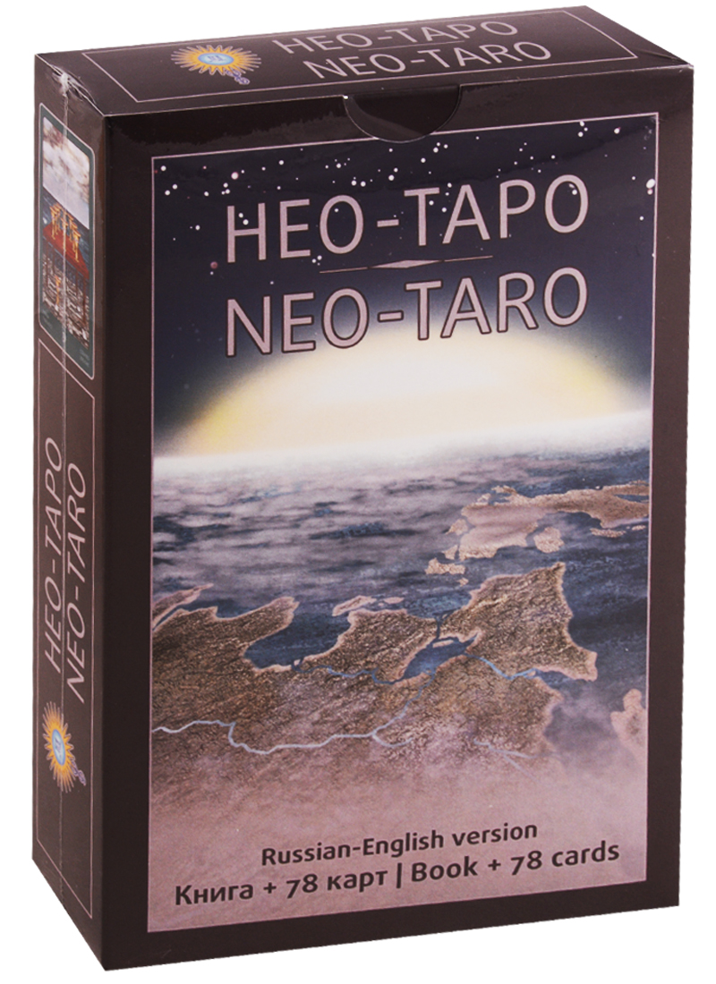 Добрицына О. НЕО-ТАРО. NEO-TARO. Russian-English version. Книга + 78 карт. Book + 78 cards разговорник для англоговорящих english russian phrase book