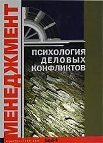 Райгородский Д. Психология деловых конфликтов Хрестоматия андрей райгородский модели случайных графов
