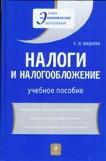 Жидкова Е. Налоги и налогообложение Учеб. пос.