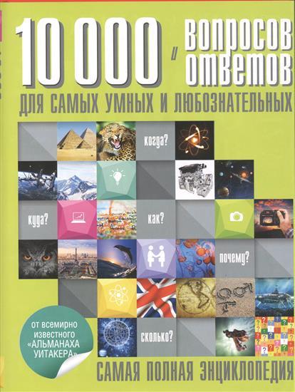 10 000 вопросов и ответов для самых умных и любознательных от всемирно известного