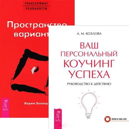 Трансерфинг реальности 1. Ваш персональный коучинг успеха (комплект из 2 книг) козлова а ваш персональный коучинг успеха руководство к действию