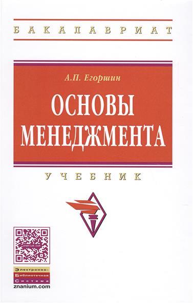 Егоршин А.: Основы менеджмента. Учебник. Третье издание, дополненное и переработанное
