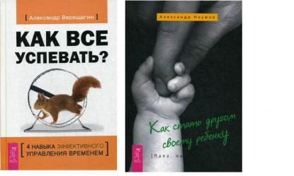 Верещагин А., Наумов А. Как все успевать?+Как стать другом ребенку (комплект из 2 книг)