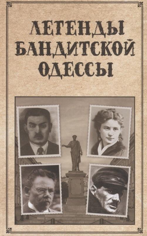 Реутов С. Легенды бандитской Одессы