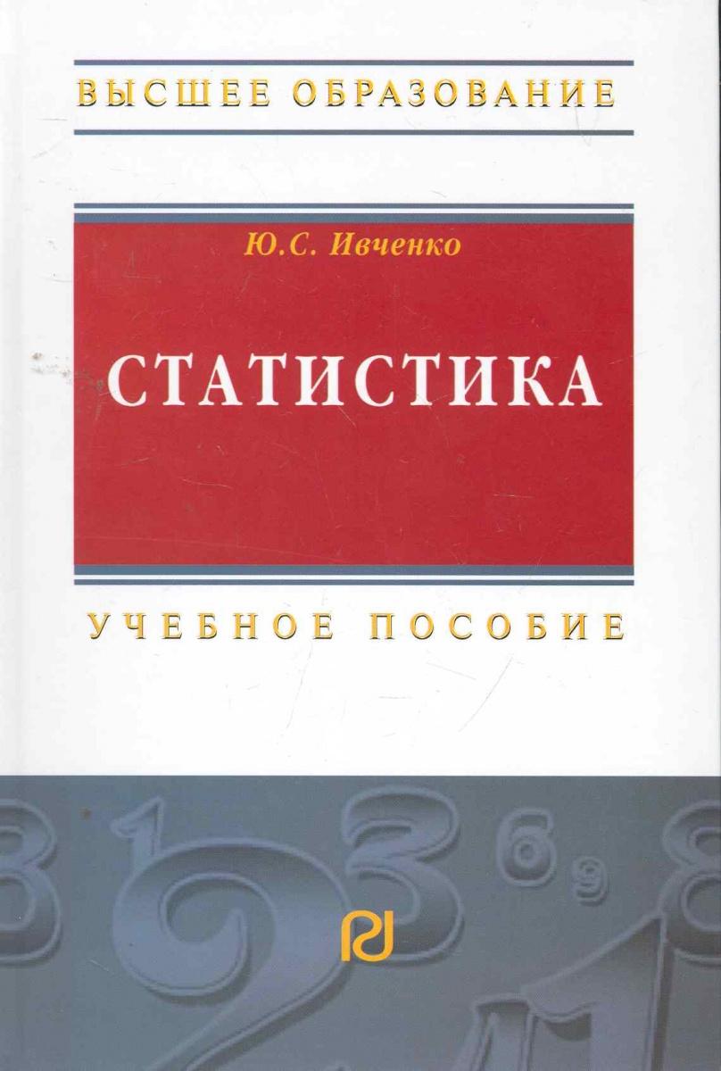 Ивченко Ю. Статистика Учеб. пос. ISBN: 9785369006368