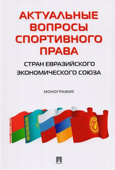 Актуальные вопросы спортивного права стран евразийского экономического союза