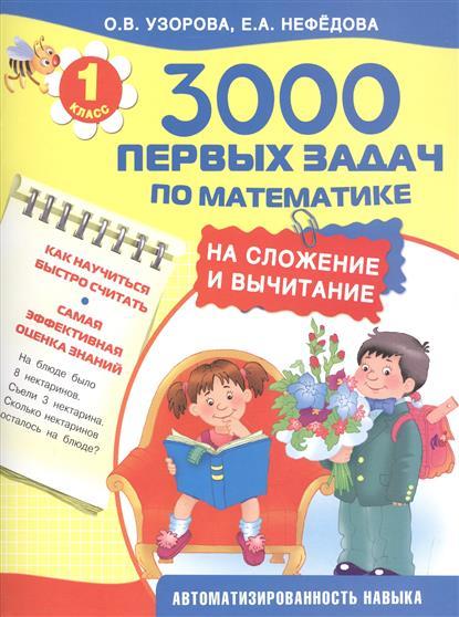 Узорова О.: 3000 первых задач по математике на сложение и вычитание. 1 класс. Автоматизированность навыка