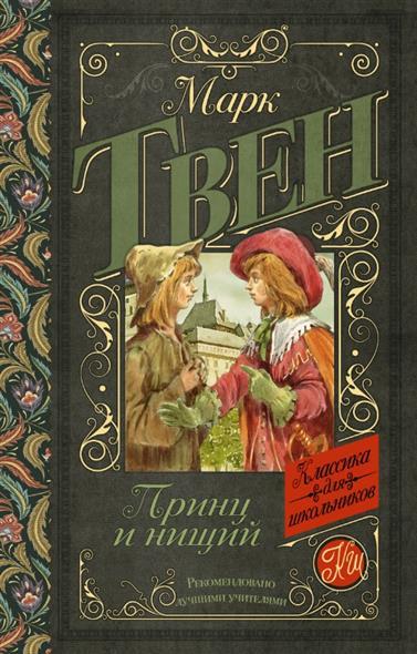 где купить Твен М. Принц и нищий ISBN: 9785170968817 по лучшей цене