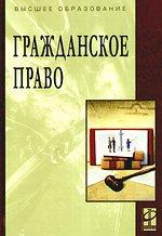Гражданское право Учебник