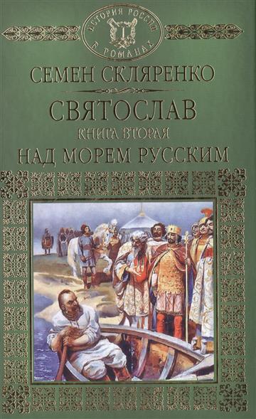 Святослав. Книга вторая: Над морем Русским
