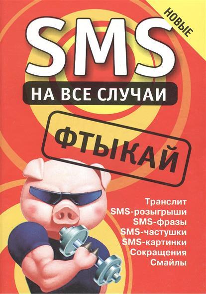 SMS на все случаи: Фтыкай