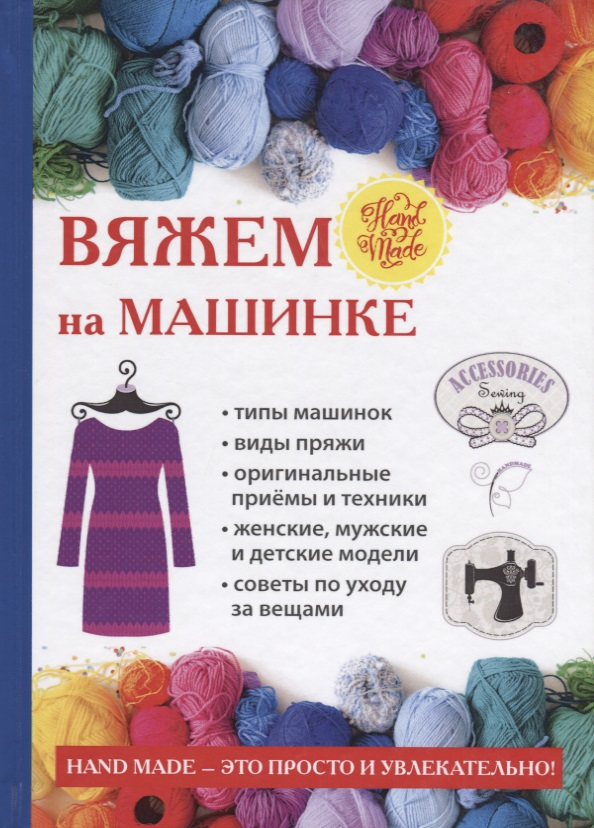 Печкарева А., Ерофеева Л. Вяжем на машинке blaupunkt gtx 542