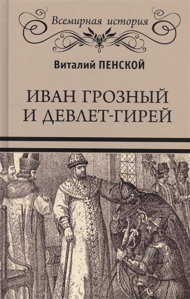 Иван Грозный и Девлет-Гирей