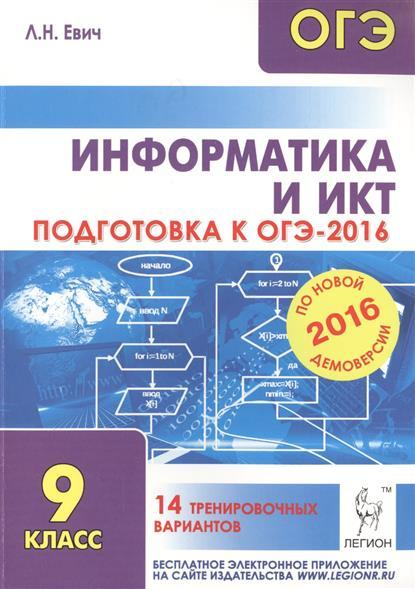 Информатика и  ИКТ. Подготовка к ОГЭ-2016. 9 класс. 14 тренировочных вариантов по демоверсии 2016