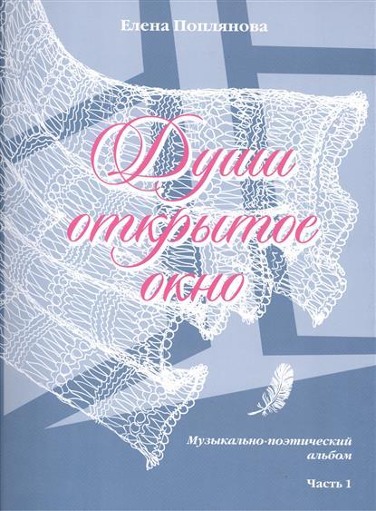 Души открытое окно Музыкально-поэтический альбом Часть 1 Для голоса в сопровождении фортепиано