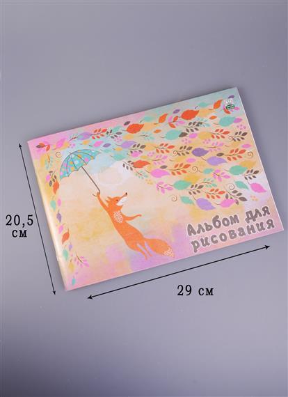 Альбом для рисования 40л А4
