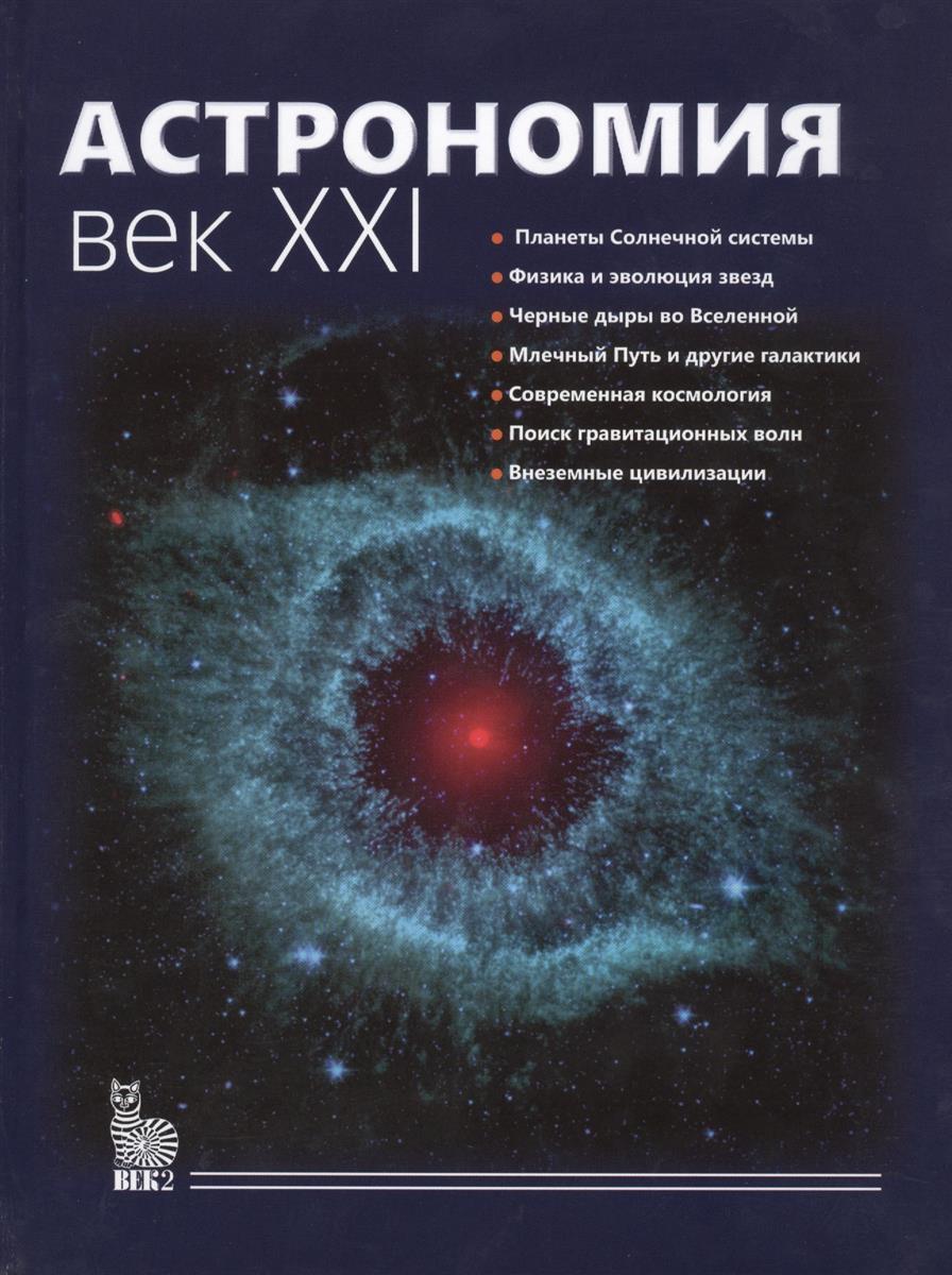 Сурдин В. (ред.-сост.) Астрономия: век ХХI хаит в и сост одесский юмор xxi век