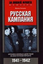 Русская кампания Хроника боевых действий на Восточном фронте 1941-1942