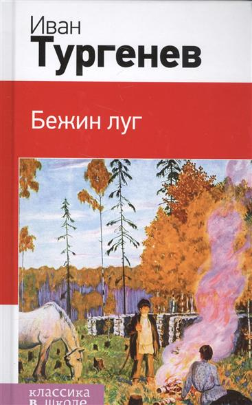 Тургенев И. Бежин луг ISBN: 9785699957156 diesel suction control valve 8 98043687 0 scv 294200 0650 for mazda