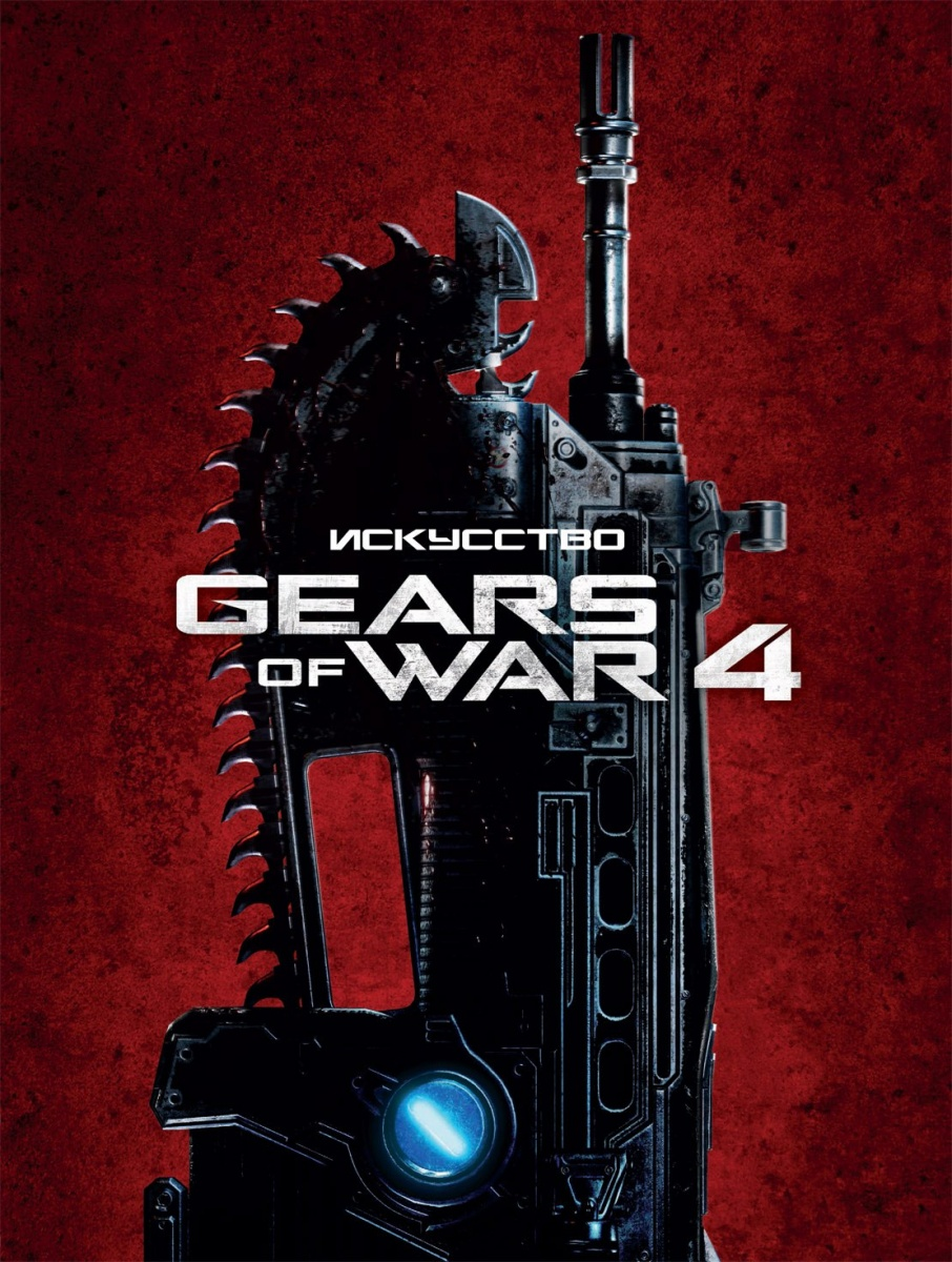 Ричардсон М. (сост.) Искусство Gears of War 4 фигурка mystery mini gears of war в ассортименте