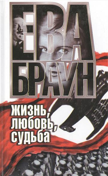 Ева Браун Жизнь любовь судьба