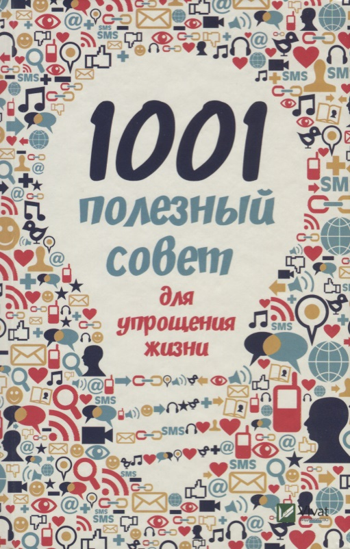 Романова М. 1001 полезный совет для упрощения жизни 1001 совет по обустройству компьютера cd