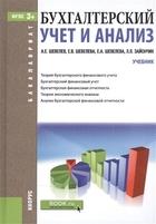 Бухгалтерский учет и анализ. Учебник для бакалавров