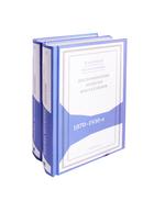 Воспоминания, записки, впечатления. 1870-1930-е (комплект из 2 книг)