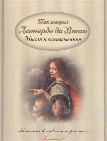 Так говорил Леонардо да Винчи. Мысли и высказывания