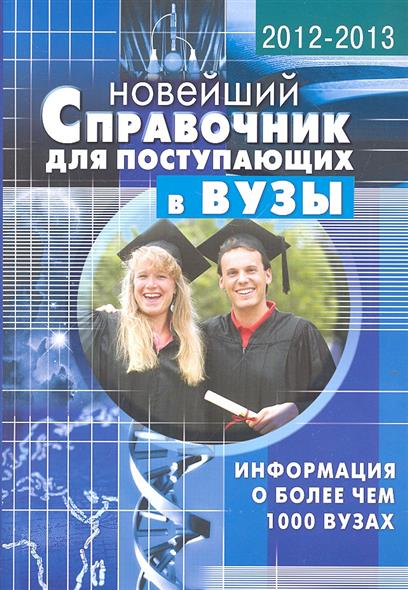 Новейший справочник для поступающих в вузы 2012-2013