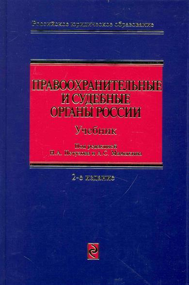 Петухов Н., Мамыкин А. (ред.) Правоохранительные и судебные органы России Учеб.