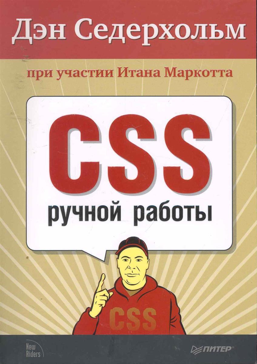 Седерхольм Д., Маркотт И. CSS ручной работы Библиотека специалиста ISBN: 9785498077499 пуленепробиваемый веб дизайн библиотека специалиста