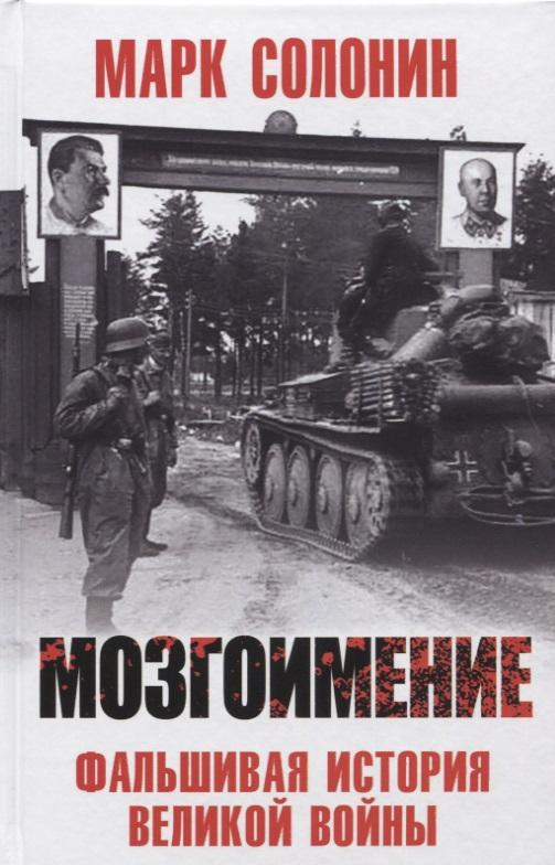 Солонин М. Мозгоимение. Фальшивая история великой войны
