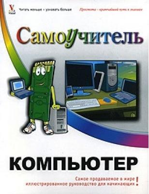 МакФедрис П. Компьютер Самоучитель