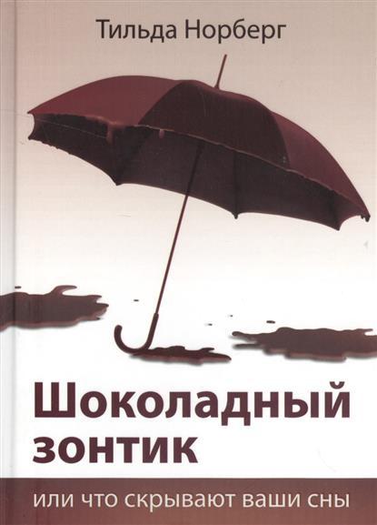 Шоколадный зонтик, или Что скрывают ваши сны