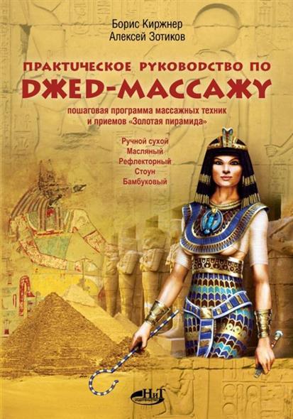 Египетский Джед-массаж Практич. рук-во Пошаг. прогр. массаж. техник и прием.