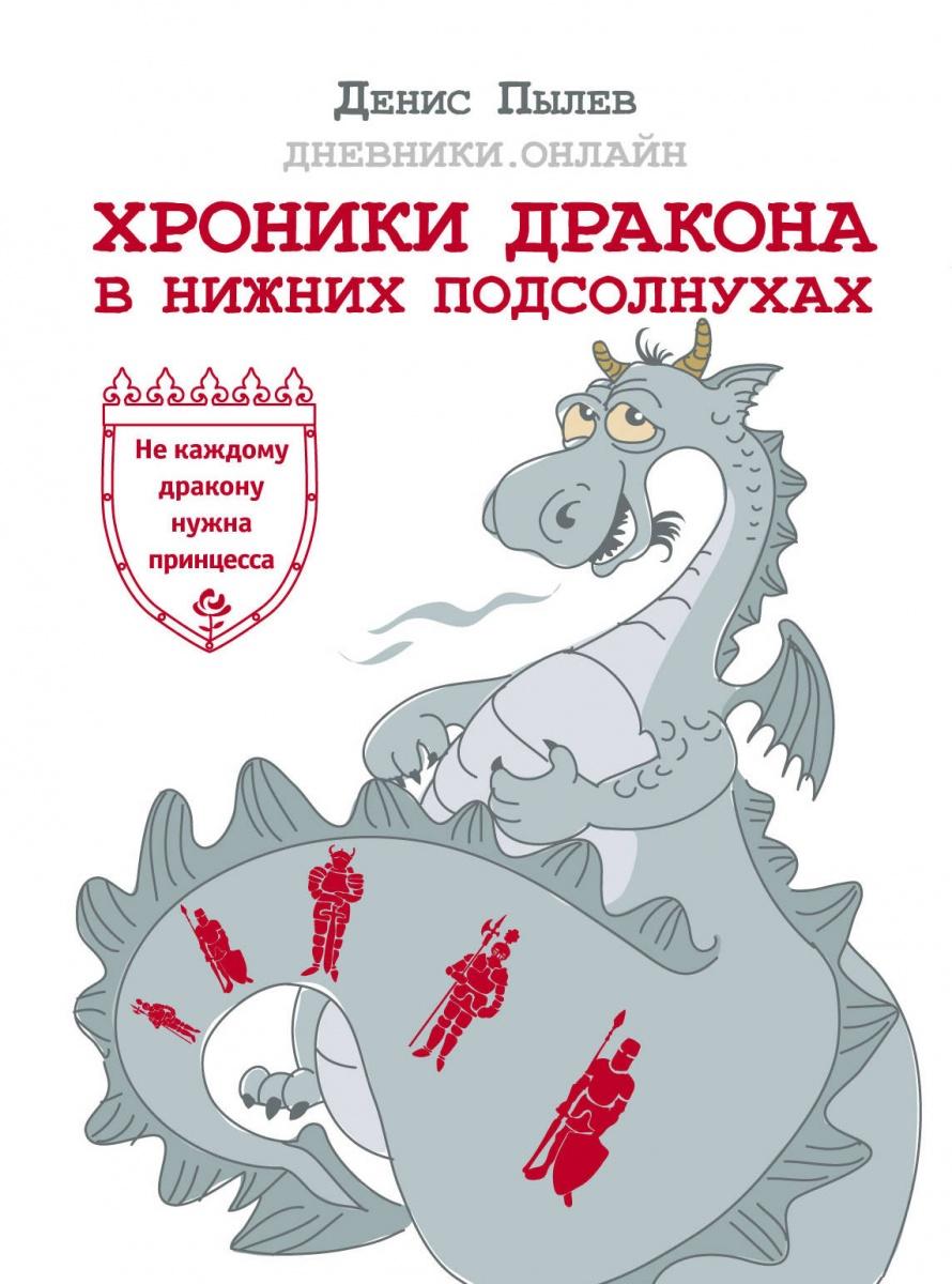 Пылев Д. Хроники Дракона в Нижних Подсолнухах сенькин с заговор дракона тайные хроники
